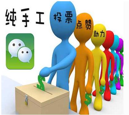 猩猩投票告訴你_什么樣的微信投票主題更能吸引人!