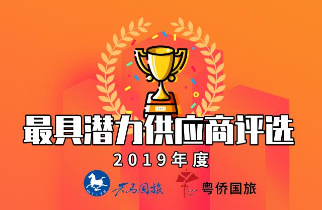 2019年天馬&粵僑國旅最具潛力供應商評選