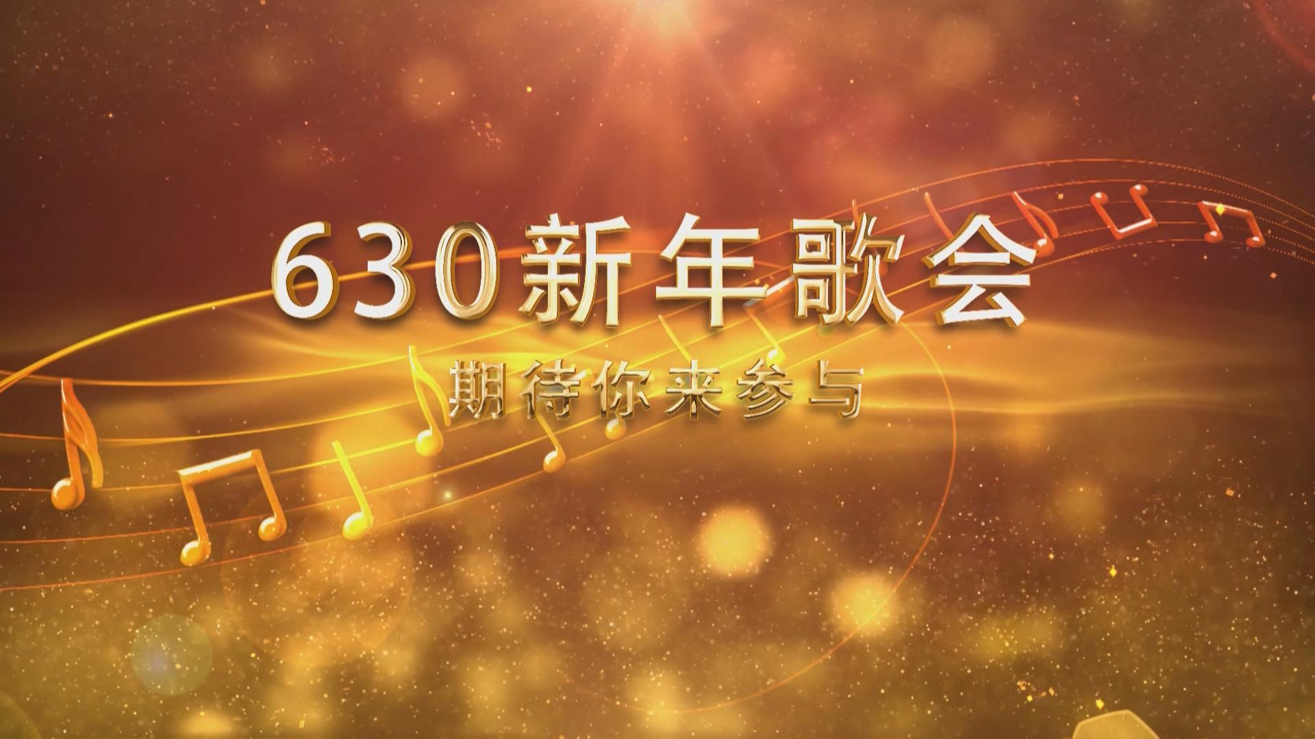 630大舞臺:新年歌會