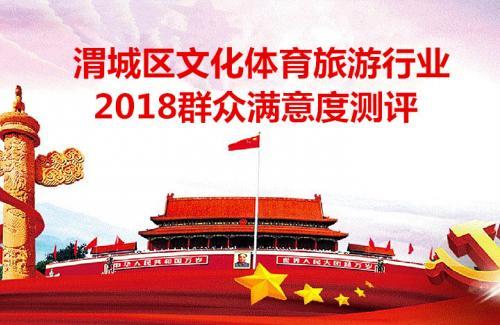 渭城區文化體育旅游行業2018群眾滿意度測評