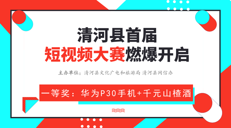 一等獎華為P30!清河縣首屆(抖音)短視頻大賽開始啦!