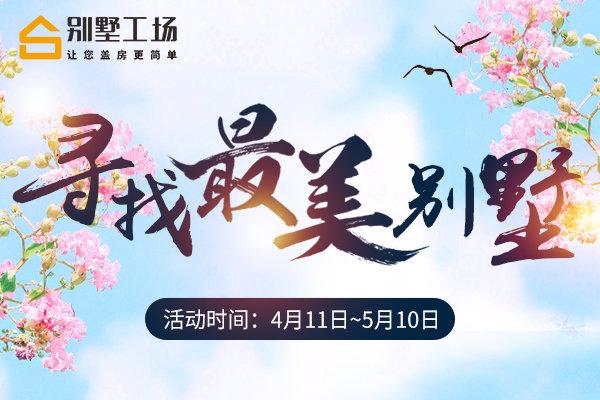 """2019尋找""""最美別墅"""""""