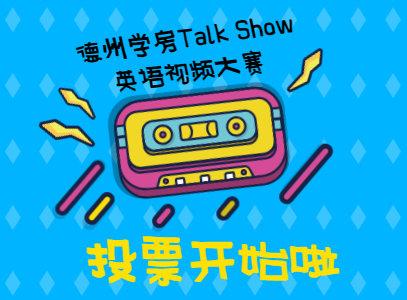 德州學房Talk Show英語視頻大賽