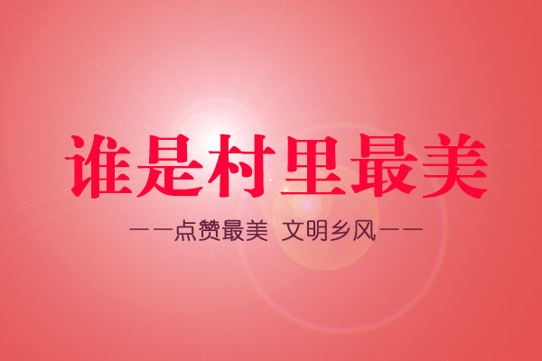 """高排鄉高排村""""最美""""系列評選活動"""