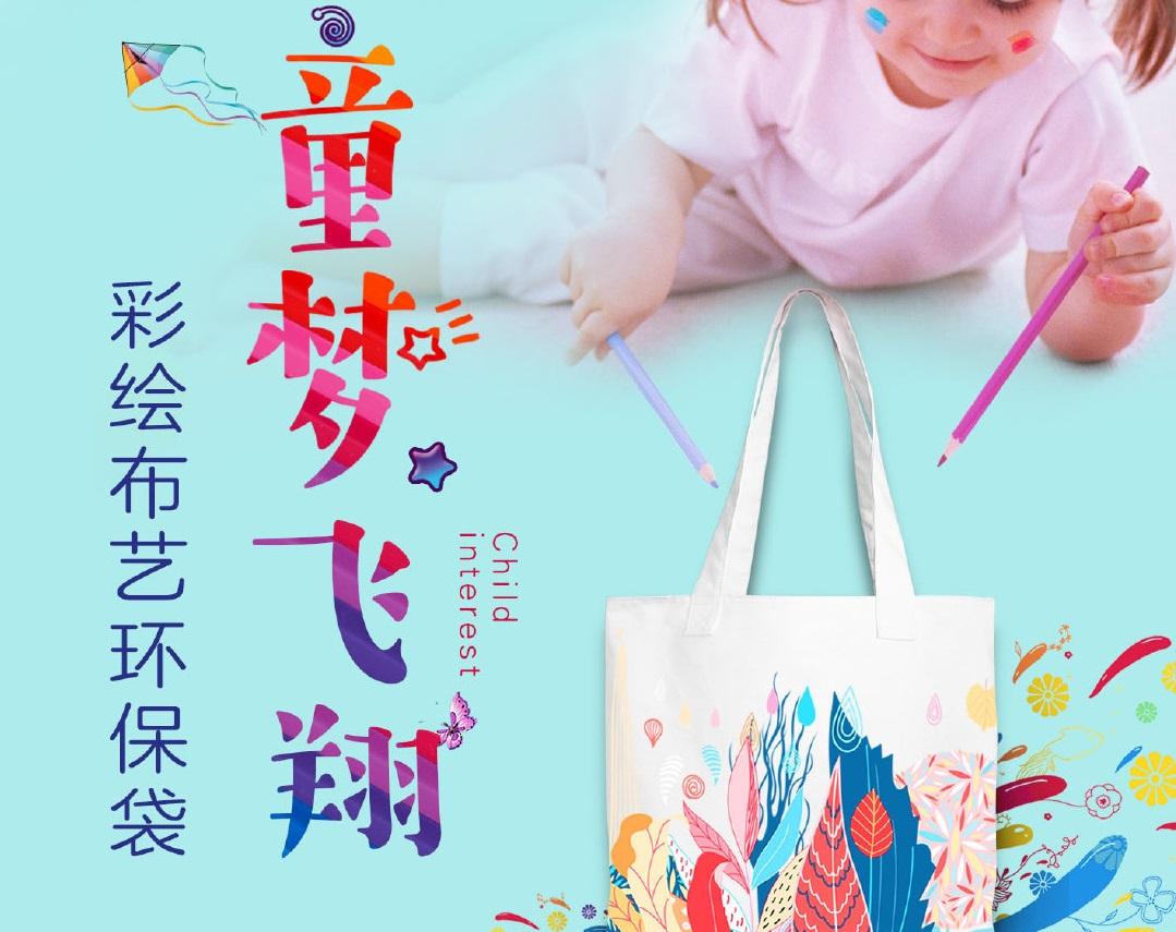 童夢飛翔布藝環保袋彩繪