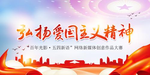 """""""百年光影·五四新語""""網絡新媒體創意作品大賽"""