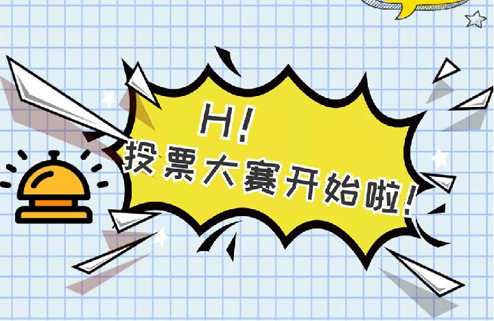 浙江工業大學第八屆心理主題班會大賽