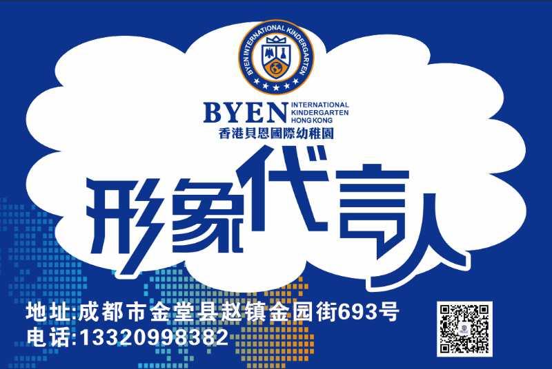 香港貝恩國際幼稚園第一屆形象代言人選拔比賽