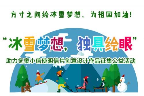 """第三屆中國明信片文化創意設計大賽""""助力冬奧小信使""""專題賽"""