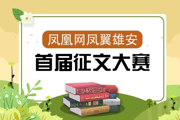投票 | 鳳凰網鳳翼雄安首屆征文大賽