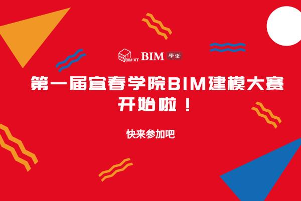 第一屆宜春學院BIM建模大賽